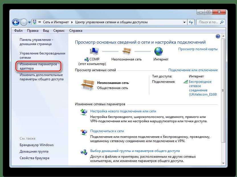Переход в окно изменения параметров адаптера из раздела Центр управления сетями и общим доступом Панели управления в Windows 7