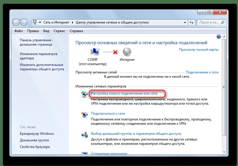 Переход в окно настройки нового подключения или сети из окна Центра управления сетями и общим доступом в Windows 7