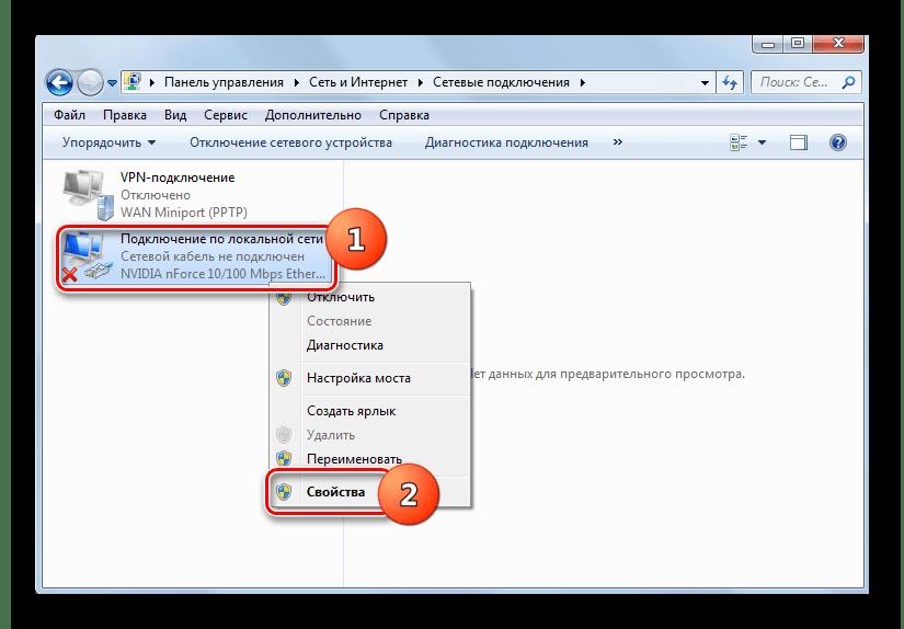 Переход в окно свойств подключения из раздела Изменение параметра адаптера в Windows 7