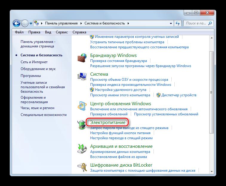 Переход в раздел Электропитание в Панели управления в Windows 7