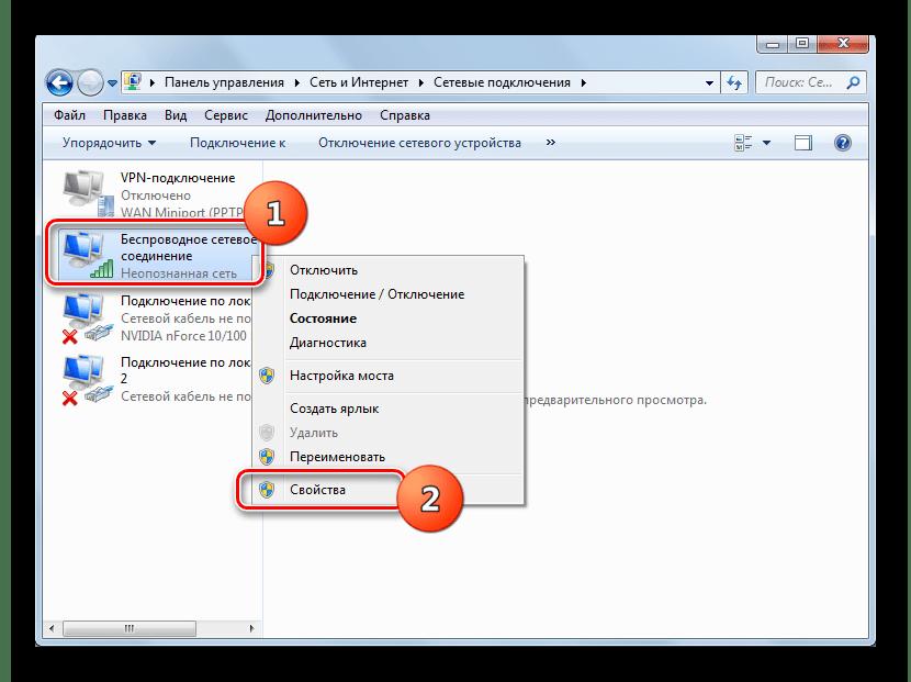 Переход в свойства адаптера из окна Сетевые подклюсчения в Windows 7