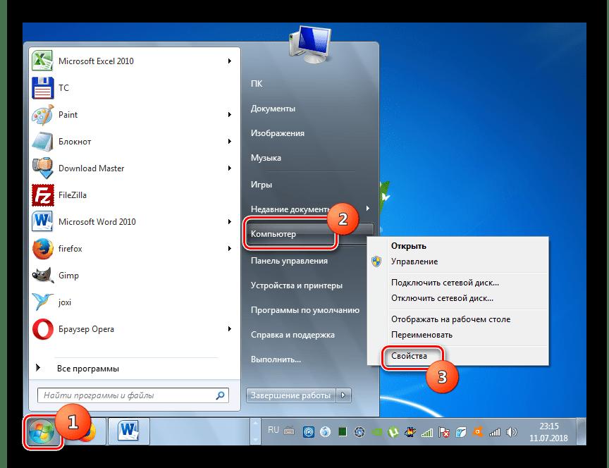 Переход в свойства компьютера через меню Пуск в Windows 7