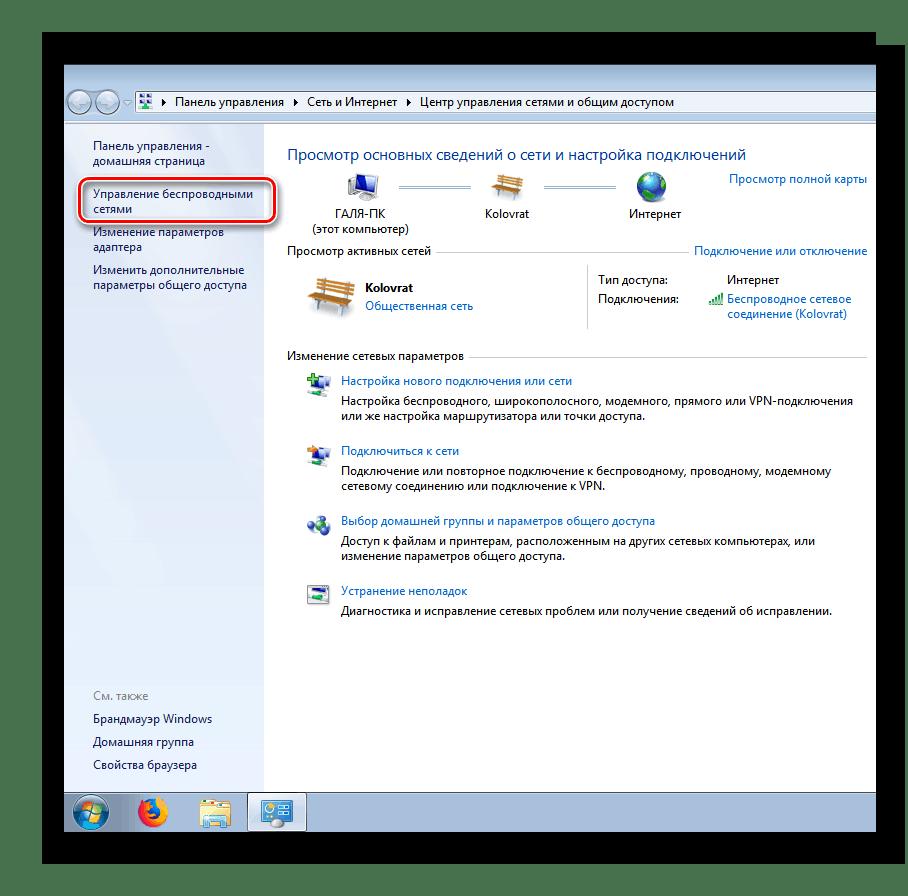 Переход в управление беспроводными сетями Windows 7