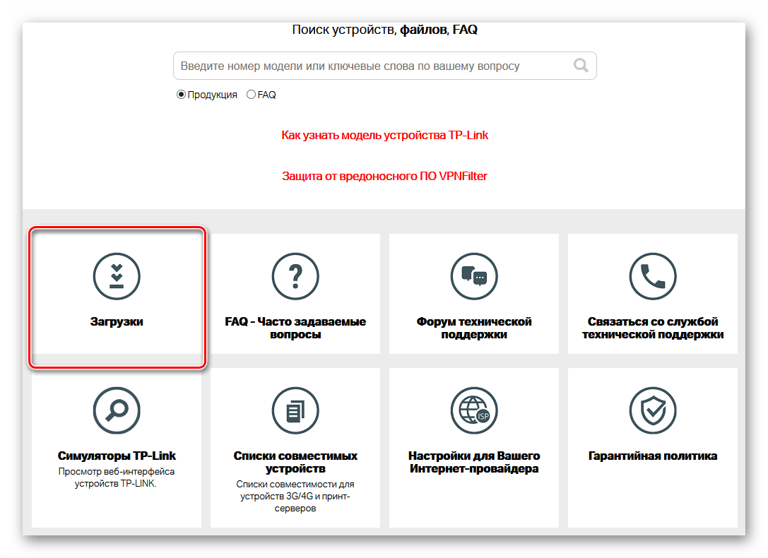 Переход в загрузки на сайте ТП-Линк