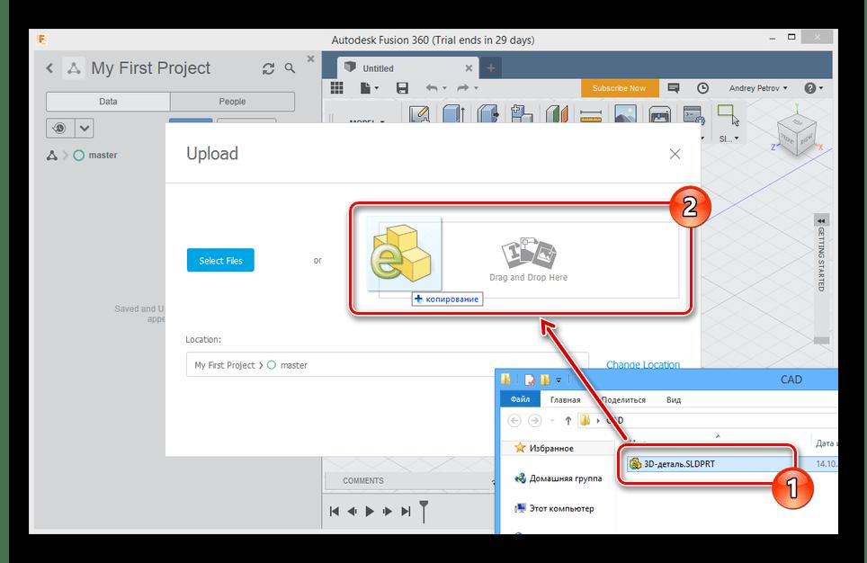 Перетаскивание файла SLDPRT в AutodeskFusion 360