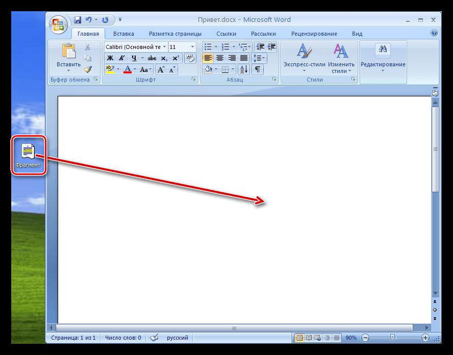 Перетаскивание фрагмента на страницу документа Word