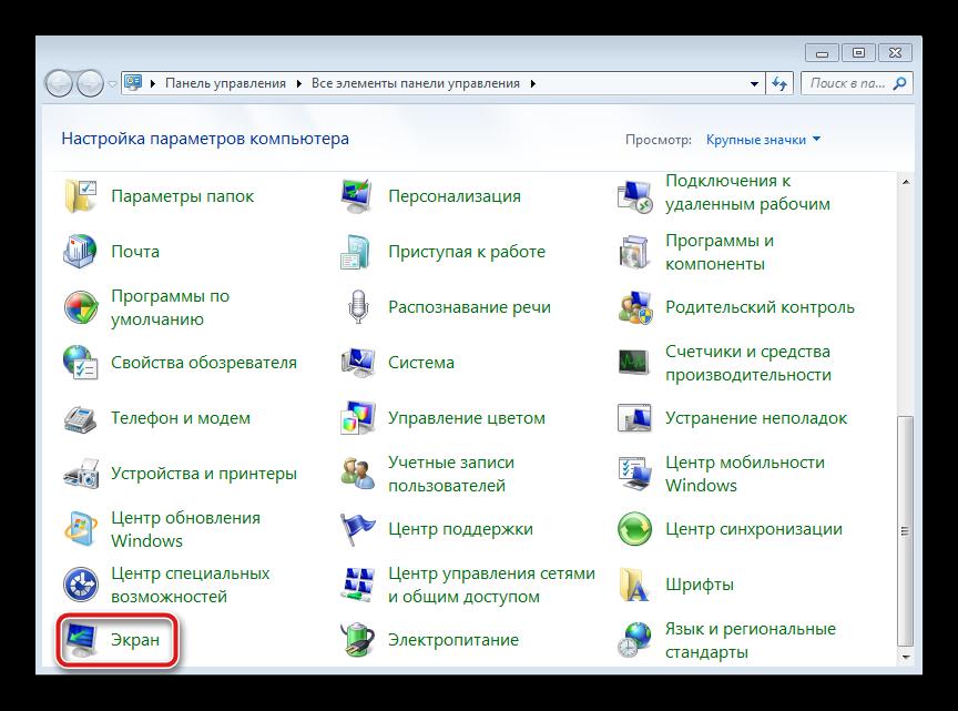 Перейти к настройкам экрана в Windows 7