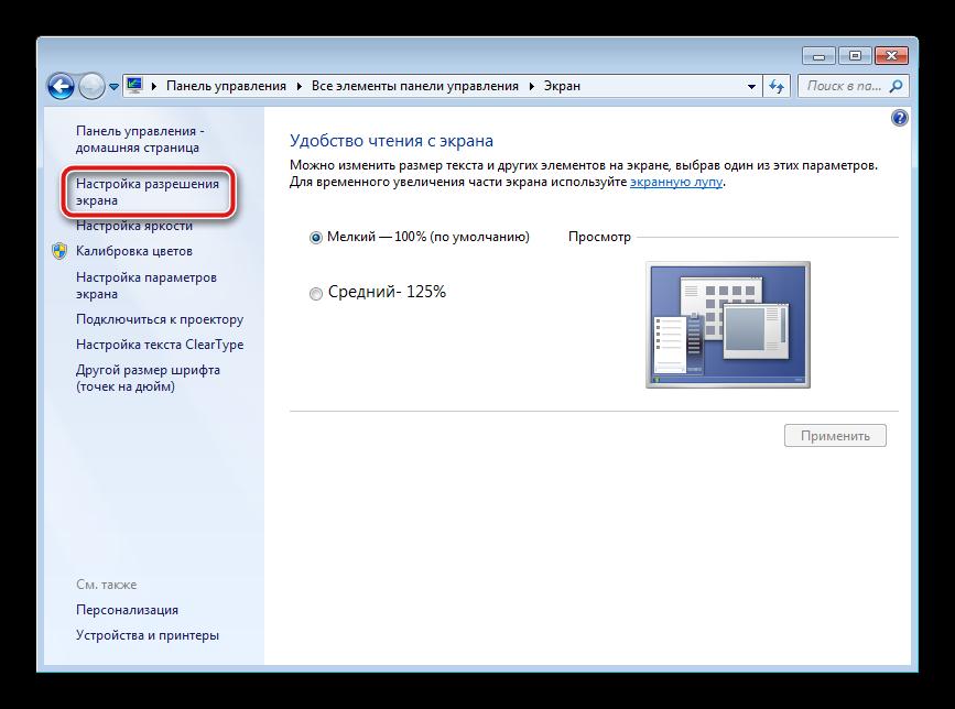 Перейти к настройкам разрешения экрана Windows 7