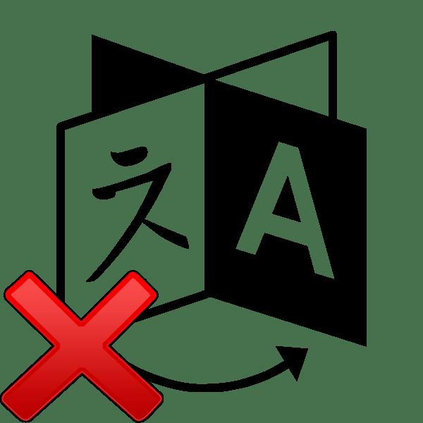 Почему не меняется язык на компьютере