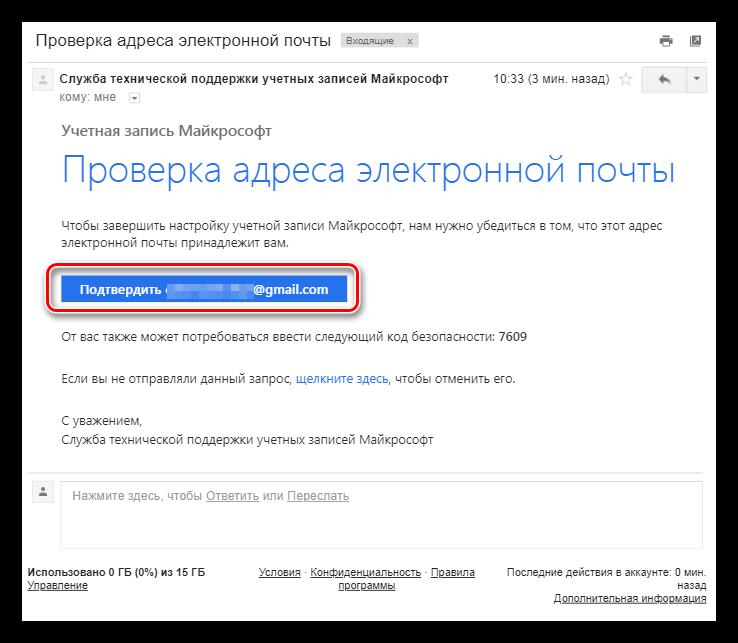 Подтверждение адреса электронной почты на официальном сайте Microsoft