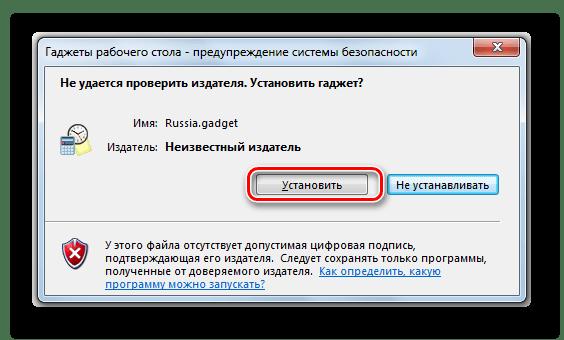Подтверждение запуска установки гаджета в окне предупреждения системы безопасности в Windows 7