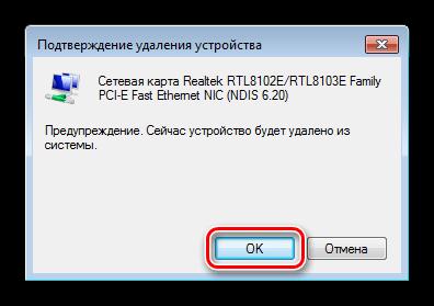 Подтверждение удаления сетевого устройства из системы в Windows 7