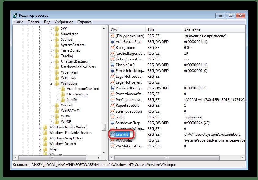 Поиск файла в редакторе реестра Windows 7