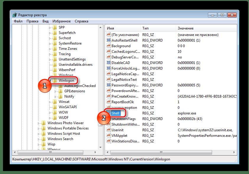 Поиск необходимой папки в редакторе реестра Windows 7