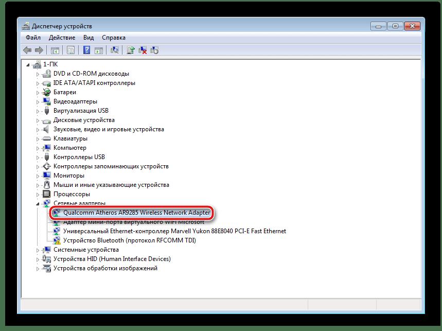 Поиск сетевого адаптера в Windows 7