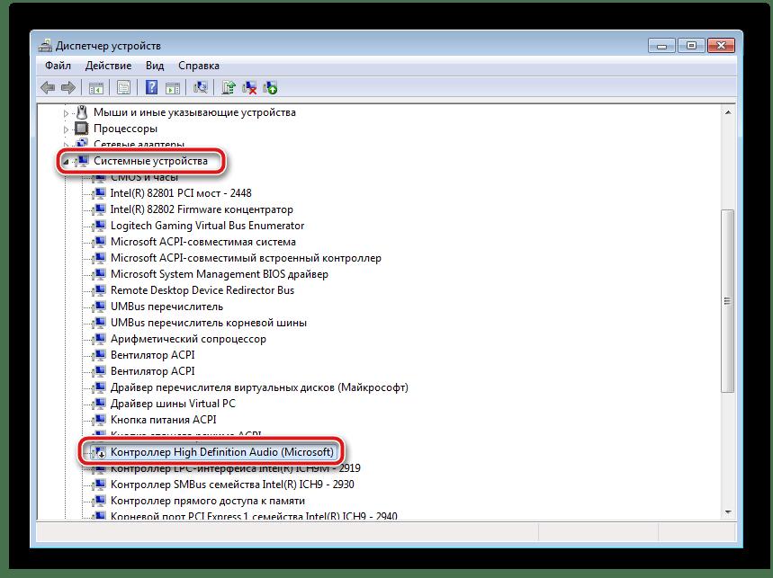 Поиск системного контроллера в Windows 7