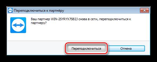 Повторное подключение к парнеру после перезагрузки компьютера в программе TeamViewer