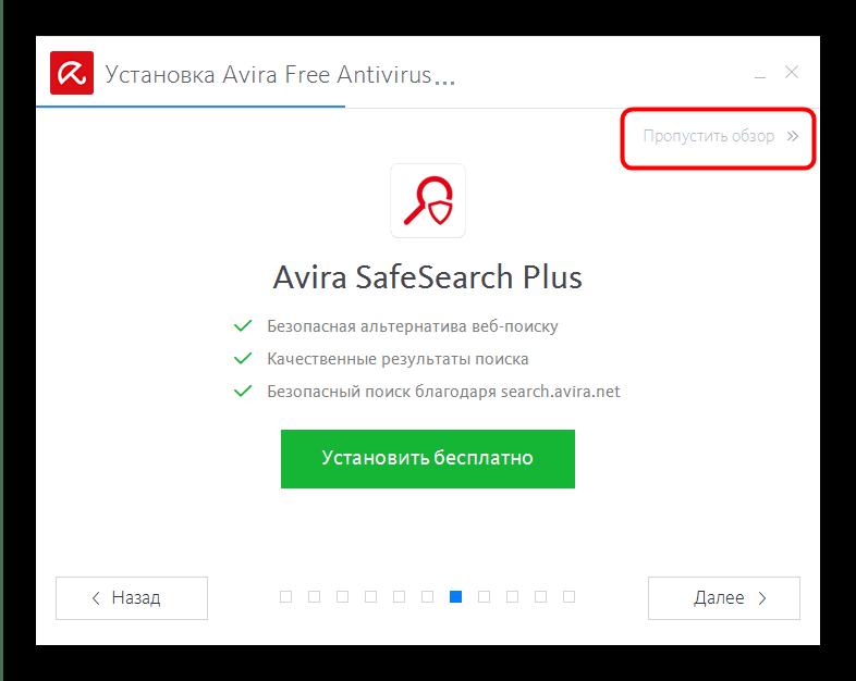 Предложения добавить к Avira Free Antivirus дополнительные компоненты