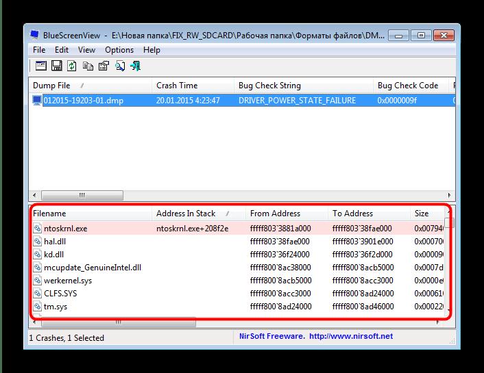 Предпросмотр содержимого открытого DMP-файла в BlueScreenView