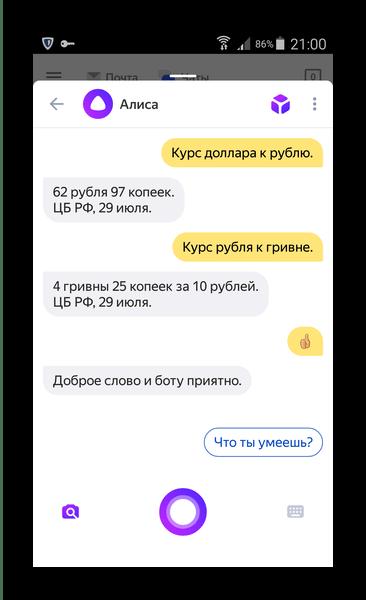 Пример работы с установленным голосовым помощником на Android