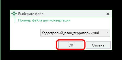 Пример выбора файлов для преобразования через Полигон Про Конвертер XML