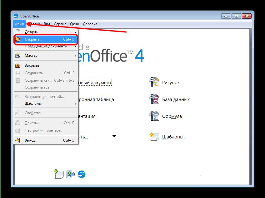 Приступить к открытию ODG-файла в OpenOffice