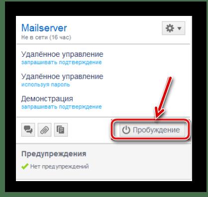Пробудить компьютер через программу TeamViewer