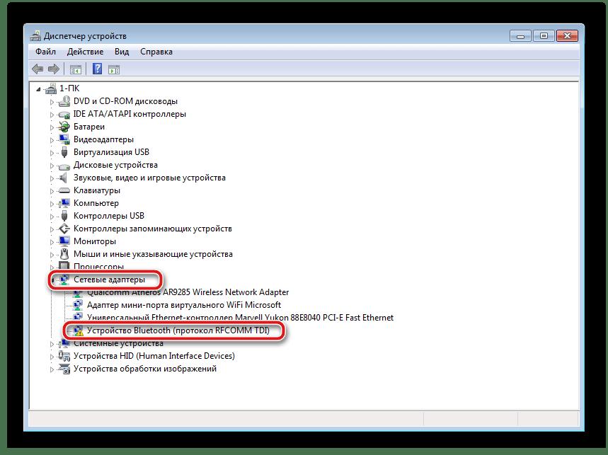 Просмотр оборудования в диспетчере устройств Windows 7