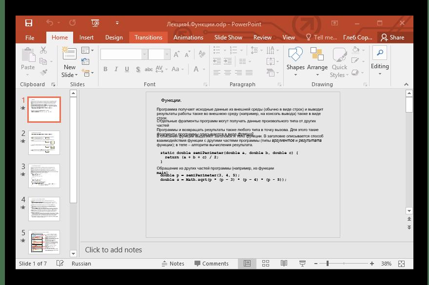 Просмотр открытой ОДП-презентации в программе Microsoft PowerPoint