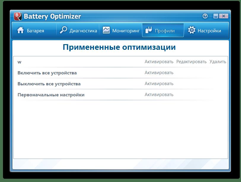 Просмотр профилей в программе Battery Optimizer
