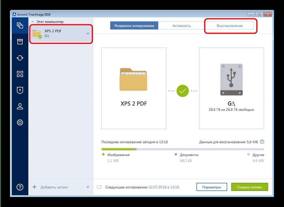 Просмотр содержимого и восстановление данных файла TIB в Acronis True Image