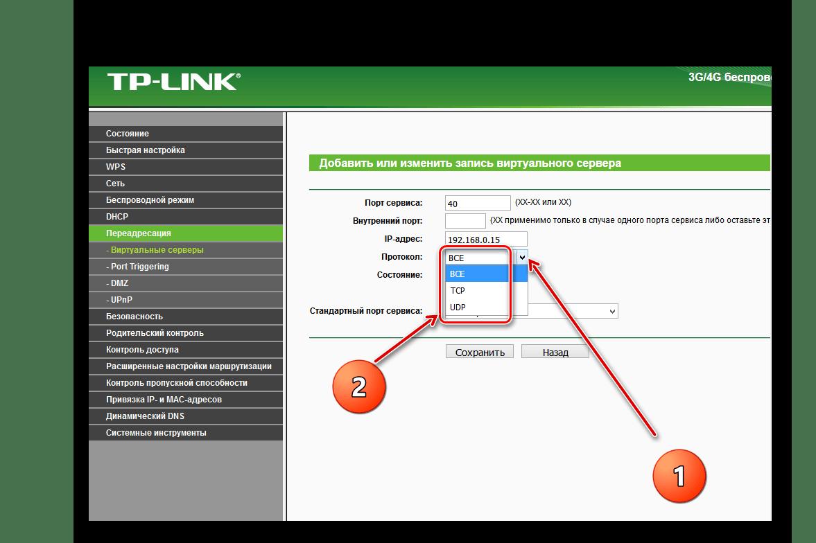 Протокол виртуального сервера на роутере ТП-Линк