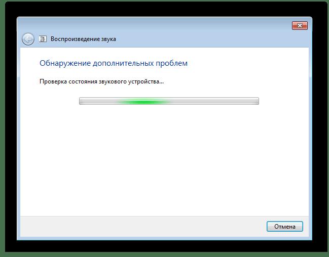 Процесс диагностики неполадок со звуком в Windows 7