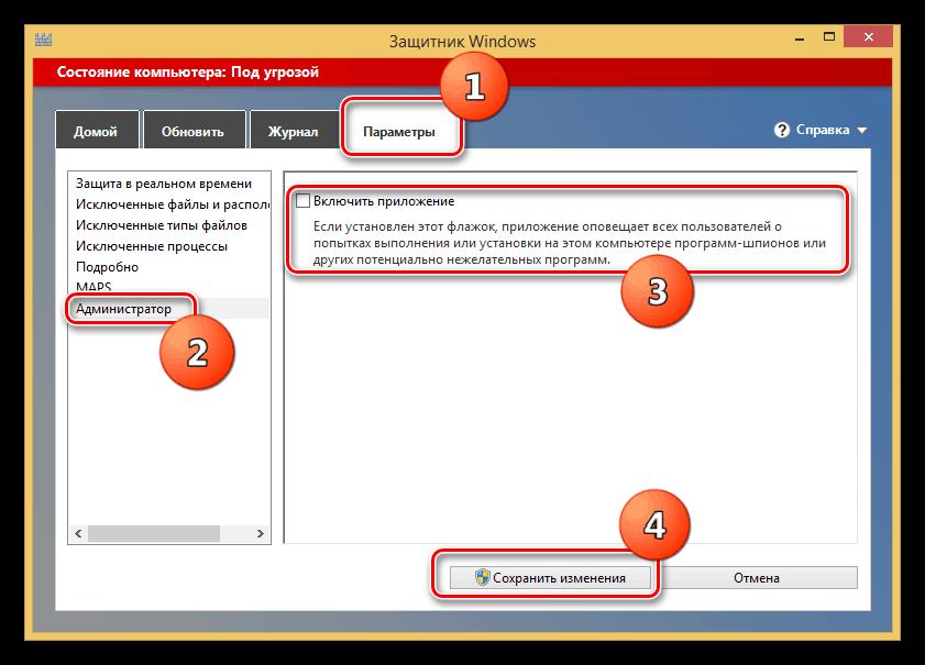 Процесс отключения Windows Defender на Виндовс 8