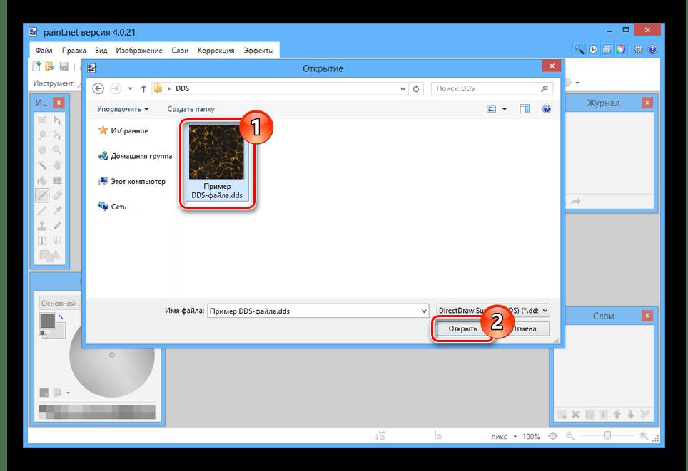Процесс открытия DDS-файла в программе Paint.NET