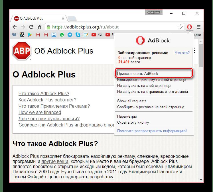 Процесс приостановки работы AdBlock в Google Chrome