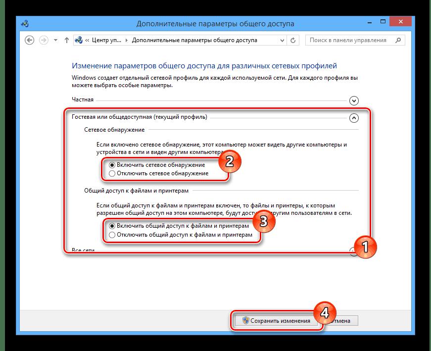 Процесс решения проблем с обнаружением ПК в сети