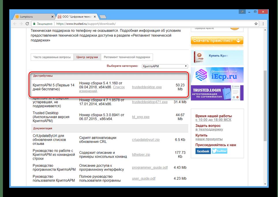 Процесс скачивания программы на сайте КриптоАРМ