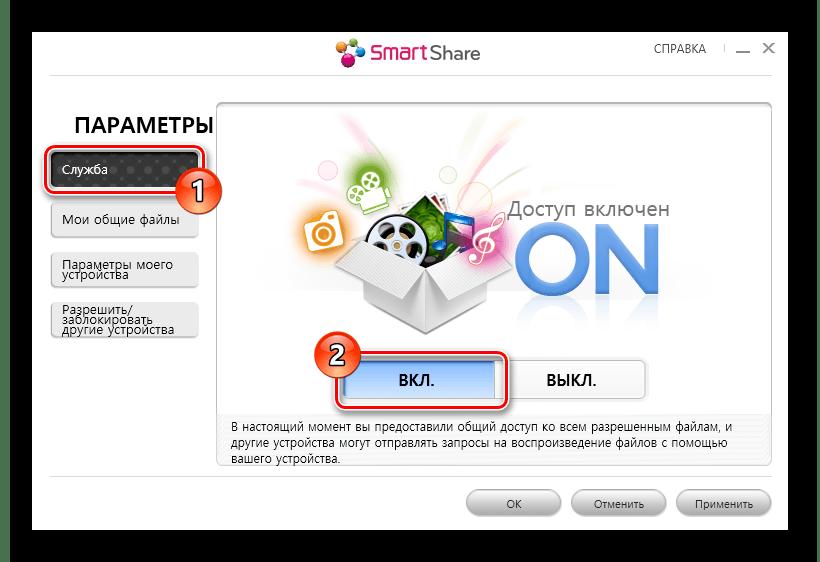 Процесс включения службы Smart Share