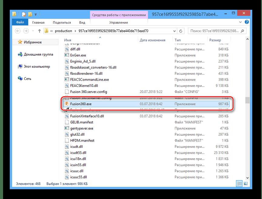 Процесс запуска программы AutodeskFusion 360