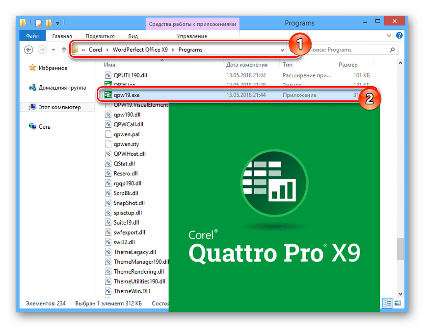 Процесс запуска программы Quattro Pro