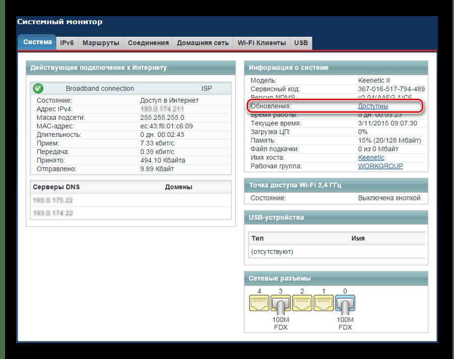 Проверка наличия обновлений в веб-интерфейсе Зиксель Кинетик 4g