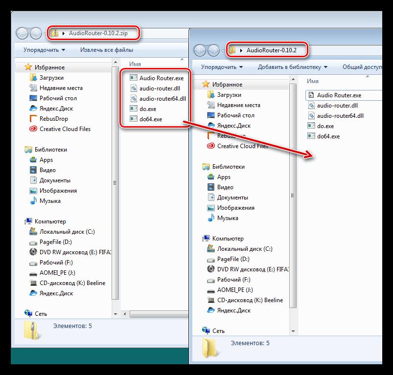 Распаковка файлов программы Audio Router