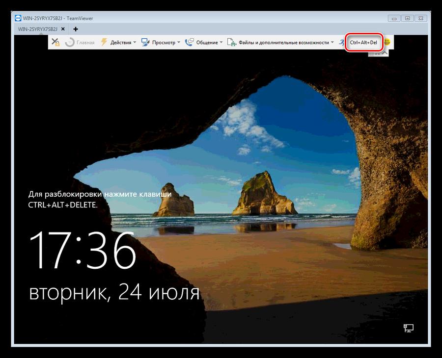 Разблокирование экрана на удаленном компьютере программой TeamViewer