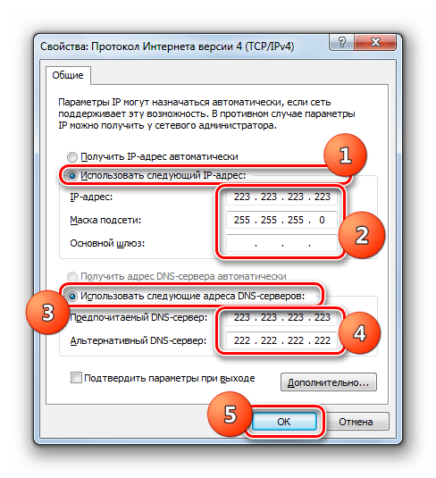 Ручная настройка IP и DNS-адресов в окне свойств сетевого подключения в Windows 7