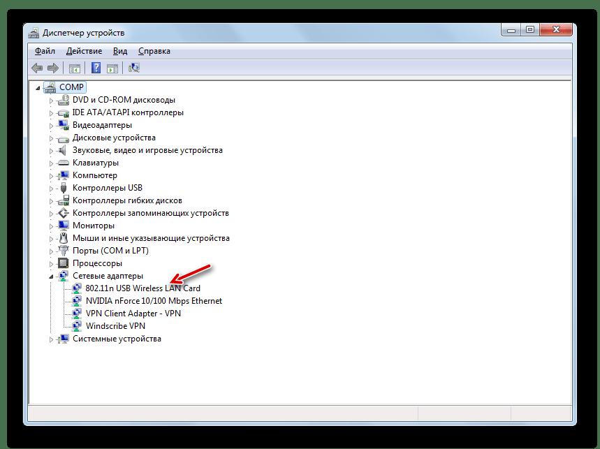 Сетевое устройство появилось в разделе Сетевые адаптеры в Диспетчере устройств в Windows 7