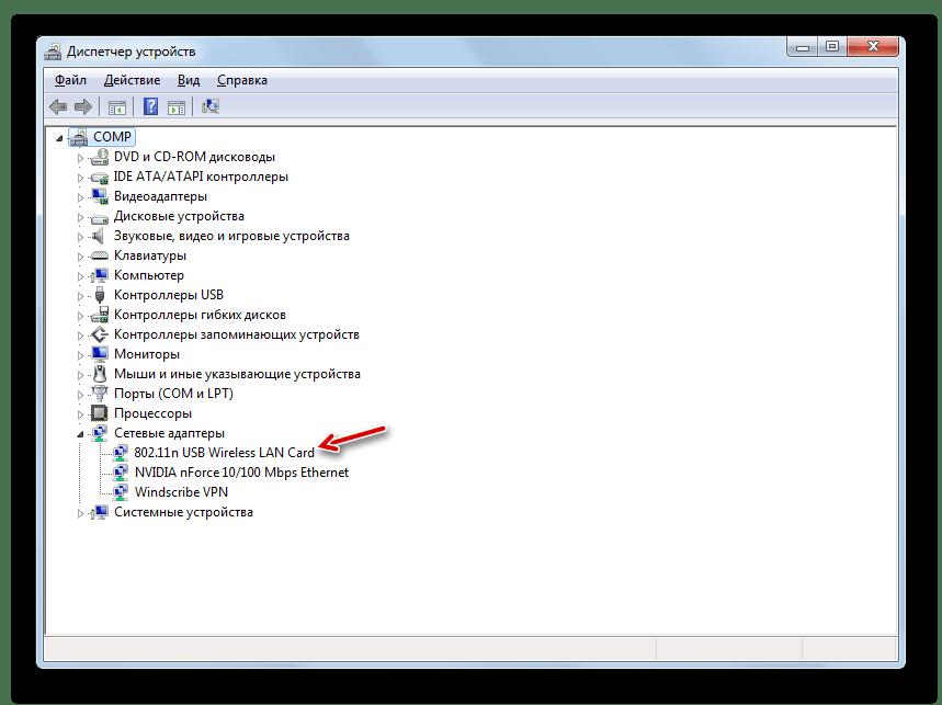 Сетевой адаптер снова подключен в Диспетчере устройств в Windows 7