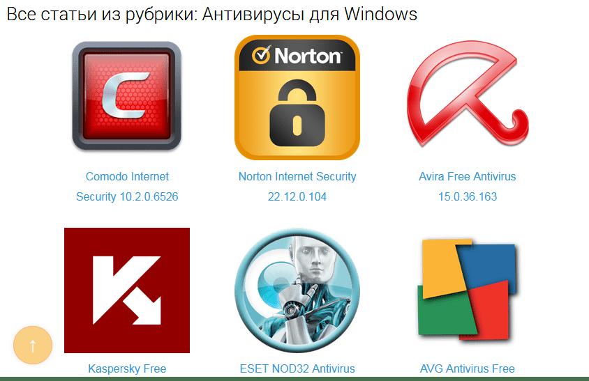 Скачать антивирус с сайта Lumpics.ru