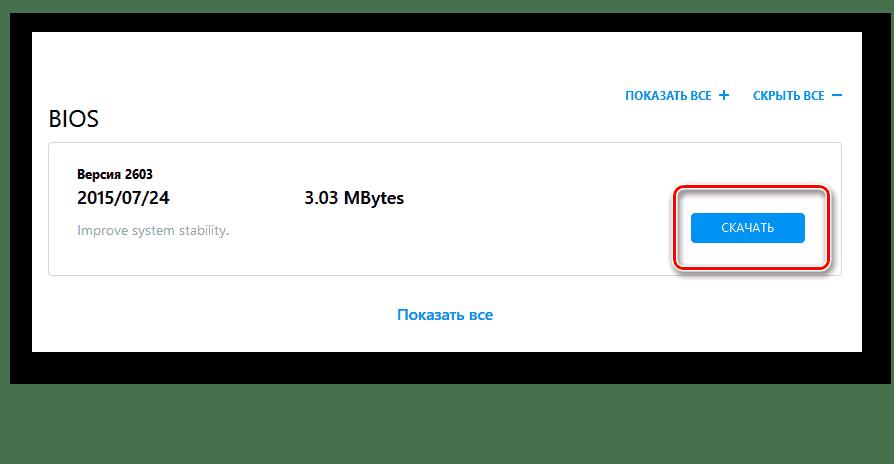 Скачивание прошивки BIOS