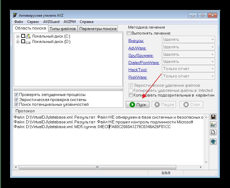 Сканирование компьютера утилитой AVZ